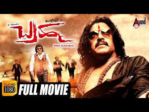 Brahma – ಬ್ರಹ್ಮ  Kannada Full HD Movie  Upendra, Praneetha  Musical:Gurukiran  Action Movie