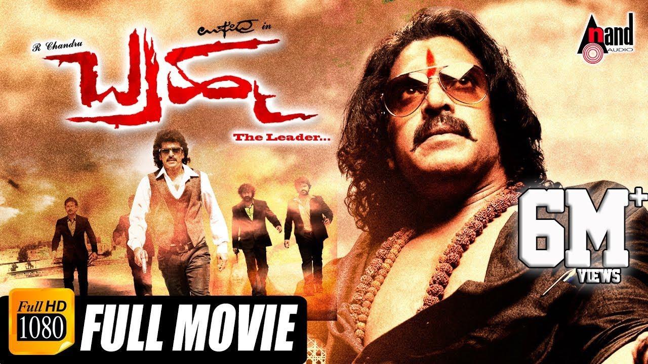 Download Brahma – ಬ್ರಹ್ಮ   Kannada Full HD Movie   Upendra, Praneetha   Musical:Gurukiran   Action Movie