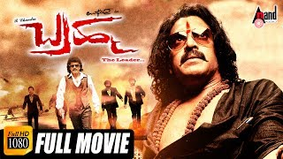 Brahma – ಬ್ರಹ್ಮ | Kannada Full HD Movie | Upendra, Praneetha | Musical:Gurukiran | Action Movie