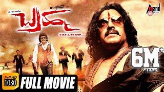 Brahma – ಬ್ರಹ್ಮ | Kannada Full HD Movie | Upendra, Praneetha | Musical:Gurukiran | Action Movie