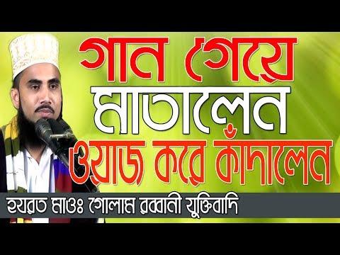 Bangla Waz 2018 গান গেয়ে মাতালেন,ওয়াজ করে কাঁদালেন Golam Rabbani Waz Islamic Waz Bogra