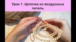 Урок 1. Вязание крючком для начинающих. Цепочка из воздушных петель
