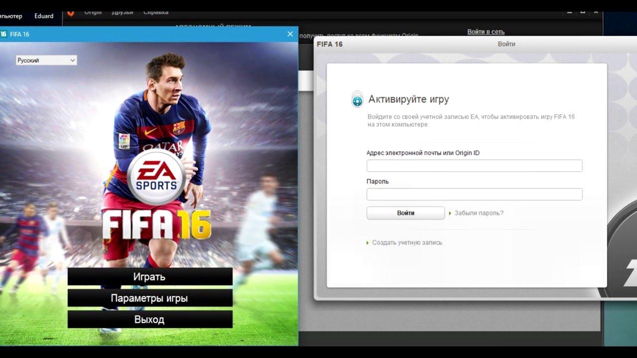 Скачать приложение origin для fifa 16