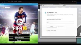 FIFA 16 offline як активувати без ключа