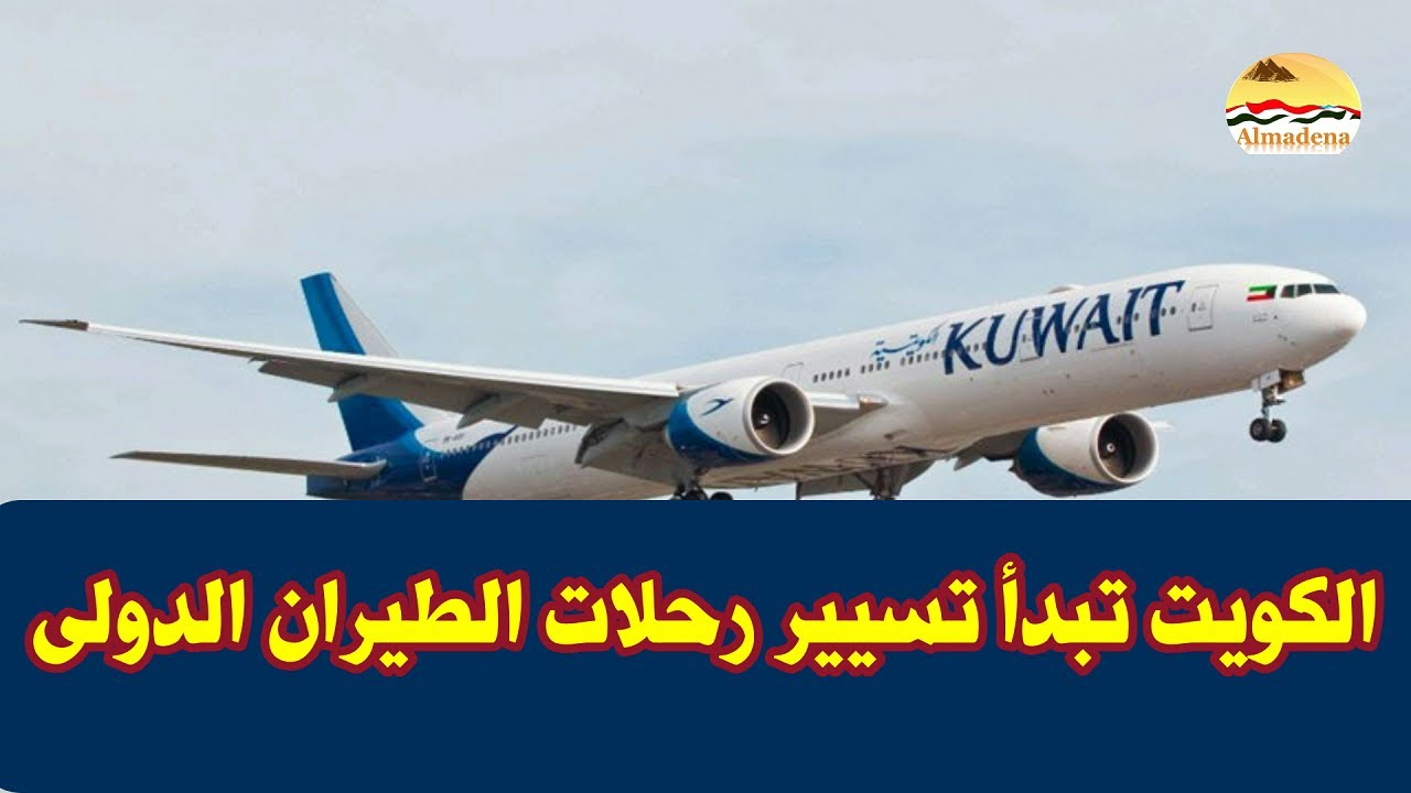 الكويت تبدأ تسيير رحلات الطيران الدولى