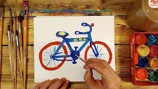 Как нарисовать ВЕЛОСИПЕД / урок рисования красками