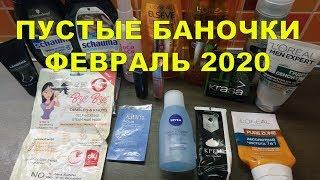 ПУСТЫЕ БАНОЧКИ ФЕВРАЛЬ 2020