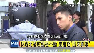 中山酒店遭「接棒掃蕩」 業者怒:莫名捲入|三立新聞台