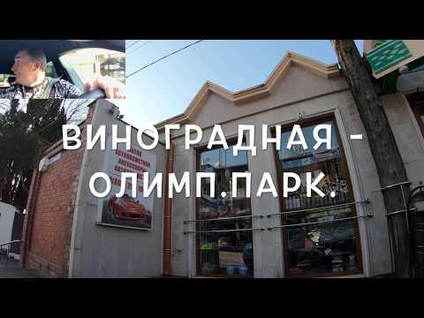 Виноградная - Олимпийский ПАРК 4К!!! Самый холодный день в Сочи!