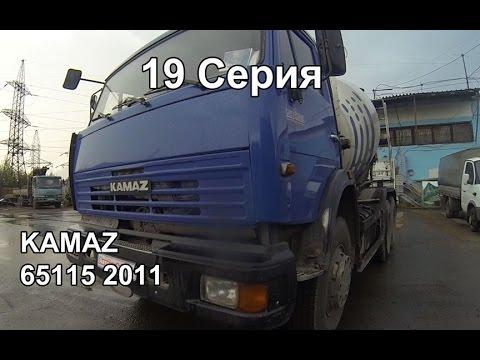 Камаз 65115 Миксер (Бетономешалка) 2011г.в. Обзор (19 Серия)