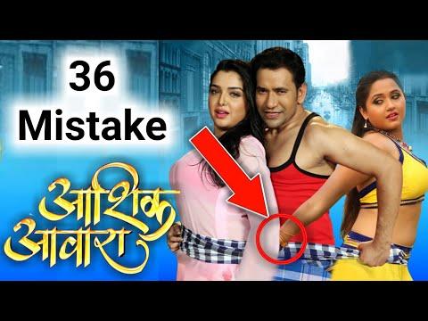 AASHIK AAWARA ( 36 Mistake ) FULL BHOJPURI MOVIE | Dinesh Lal Yadav, Aamrapali Dubey, Kajal Raghwani