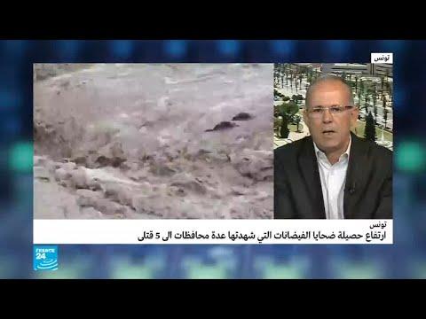 ارتفاع حصيلة ضحايا الفيضانات في تونس  - نشر قبل 2 ساعة