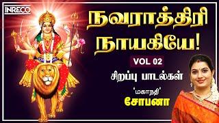 Tamil Hindu Devotional | Navarathiri Naayakiyae - Vol-2 | Mahanadhi Shobana | Jukebox