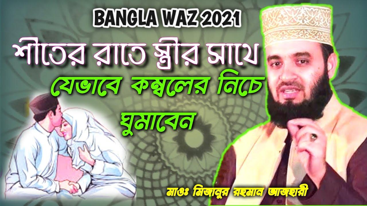 Download Bangla waz 2021 Mizanur Rahman azhari / শীতের রাতে স্ত্রীর সাথে কম্বলের নিচে যেভাবে ঘুমাবেন । M R TV