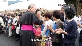 日本の信徒発見150周年記念DVD「長崎のカトリック教会」ダイジェスト