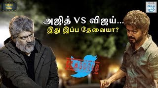 thala-vs-thalapathy-the-unnecessary-fan-fights-vijay-vs-ajith-talkies-today-epi-51