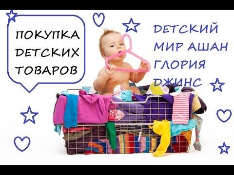 ПОКУПКА ДЕТСКИХ ТОВАРОВ//ДЕТСКИЙ МИР// АШАН //ГЛОРИЯ ДЖИНС