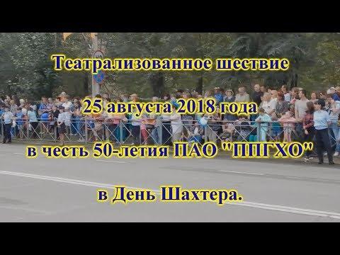 91. 50 лет ППГХО в День Шахтёра 25.08.2018.