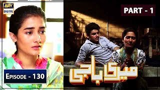 Meri Baji Episode 130 - Part 1 - 25th July 2019 ARY Digital