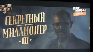 """Каналу Пятница на шоу """"Секретный миллионер III"""" Канал """"Пятница"""" приезжайте Якутск"""