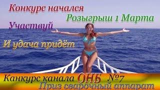 Конкурс №7 канала ОНБ ПРИЗ СВАРОЧНЫЙ аппарат Розыгрыш на канале