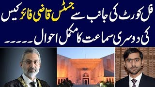 Justice Qazi Faez Isa's Case hearing by Full Court. Details by Siddique Jan