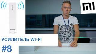 Mi Amplifier 2 підсилювач Wi-Fi сигналу, огляд та налаштування