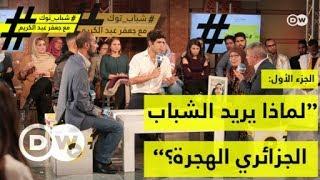 لماذا يريد الشباب الجزائري الهجرة؟ - الجزء الأول| شباب توك