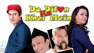 Do Dilon Ke Khel Mein (2010) Full Hindi Movie | Rajesh Khanna, Annu Kapoor, Nausheen Ali Sardar