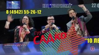 Группа САДКО концерт в Кострома