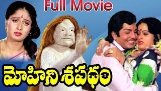 Mohini Sapatham Full Length Telugu Movie || Narasimha Raju, Ahalya || Ganesh Videos - DVD Rip..