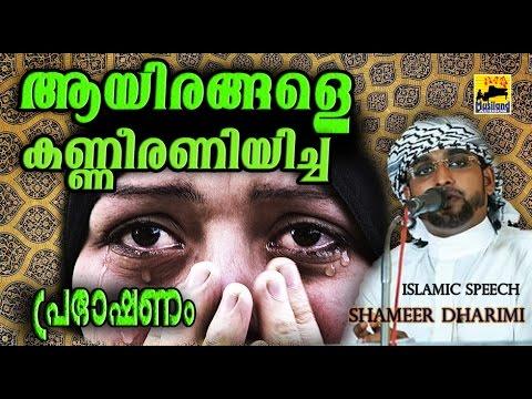 ആയിരങ്ങളെ കണ്ണീരണിയിച്ച പ്രഭാഷണം  Latest Islamic Speech In Malayalam    Shameer Darimi Kollam