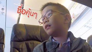 AirAsia - รางวัลจากแม่