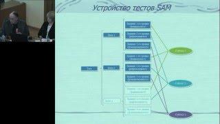 Структурная модель оценки результатов обучения:  основания, принципы, инструментарий
