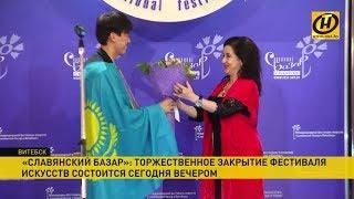 Гран-при Славянского базара-2019 получил Адильхан Макин из Казахстана