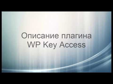 Плагин WP Key Access