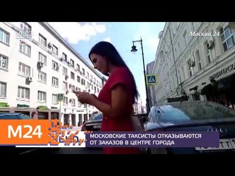 Московские таксисты отказываются от заказов в центре города - Москва 24