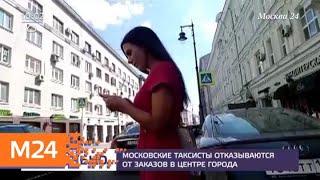 Смотреть видео Московские таксисты отказываются от заказов в центре города - Москва 24 онлайн
