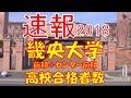 【速報】畿央大学 前期 2018年(平成30年) 合格者数高校別ランキング