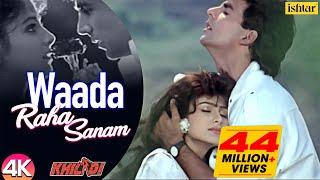 Waada Raha Sanam -4K   Akshay K & Ayesha J   Alka Y & Abhijeet   Khiladi   90's Hindi Romantic Songs