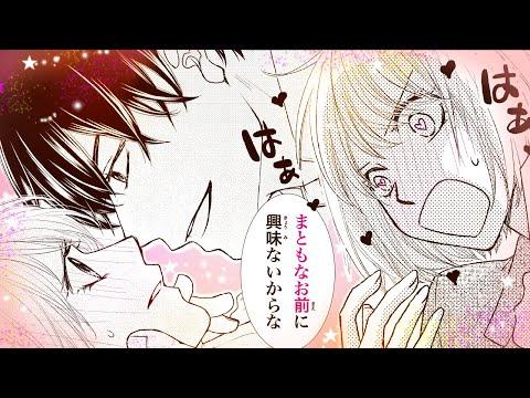 【恋愛漫画】ノンストップ・ラブバトル!【悪魔と一途 -虜-・第1話】フラワーコミックスチャンネル