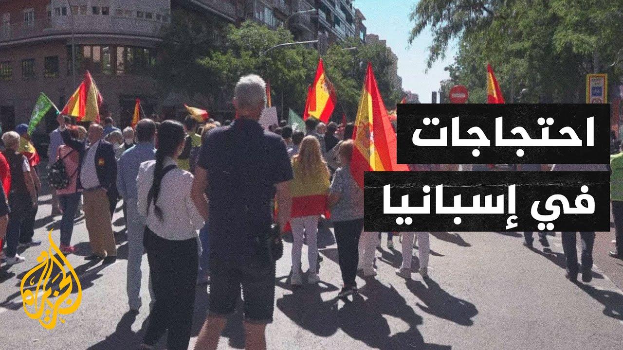 مظاهرات في إسبانيا احتجاجا على ارتفاع أسعار الكهرباء  - 23:56-2021 / 9 / 24