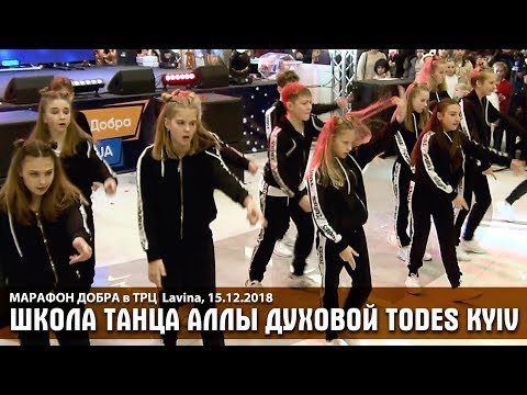 Школа танца Аллы Духовой TODES Kyiv 4. Марафон Добра в ТРЦ Lavina Mall. Киев, 15.12.2018.