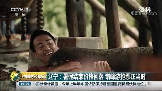 [中国财经报道]辽宁:暑假结束价格回落 错峰游抢票正当时  CCTV财经