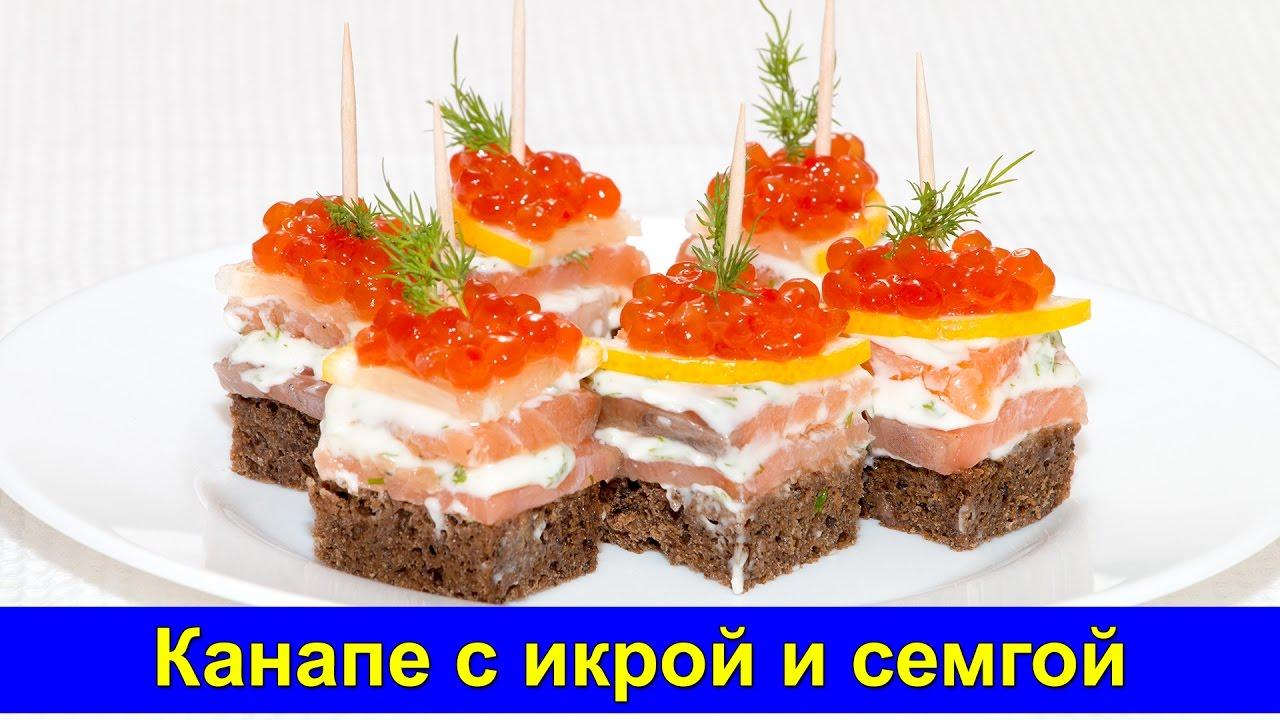 Праздничные закуски: Канапе с семгой и икрой. Праздничные рецепты! Быстро и вкусно! Про Вкусняшки