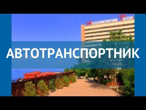 АВТОТРАНСПОРТНИК 3* Россия Туапсе обзор – отель АВТОТРАНСПОРТНИК 3* Туапсе видео обзор