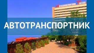 АВТОТРАНСПОРТНИК 3* Россия Туапсе обзор  отель АВТОТРАНСПОРТНИК 3* Туапсе видео обзор