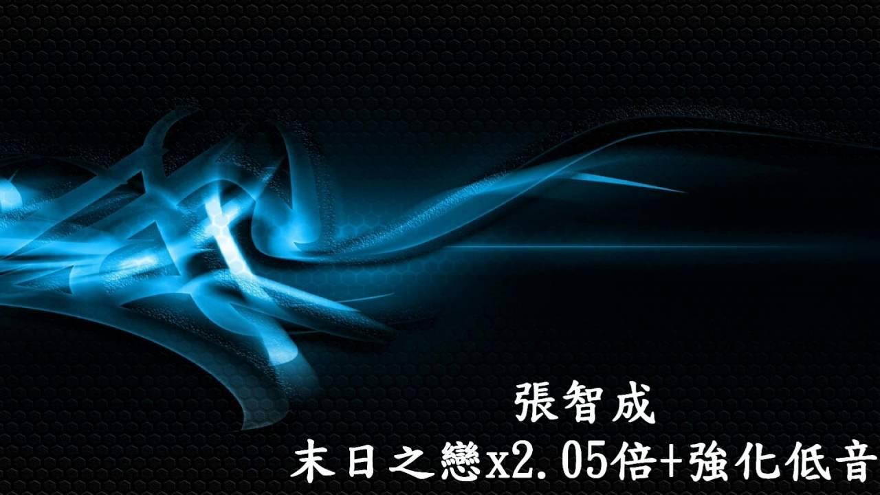 張智成-末日之戀x2.05倍+強化低音 - YouTube