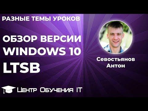 Обзор Windows 10 LTSB. Где скачать образ Windows 10 LTSB? Установка и русификация