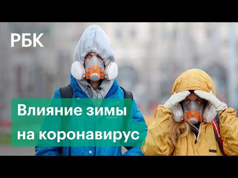 Как повлияет зима на пандемию коронавируса в России